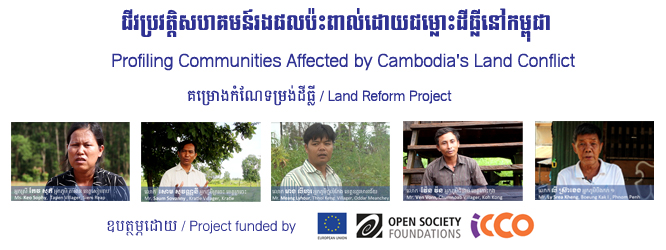 Profiling Communities Affected by Cambodia's Land Conflict