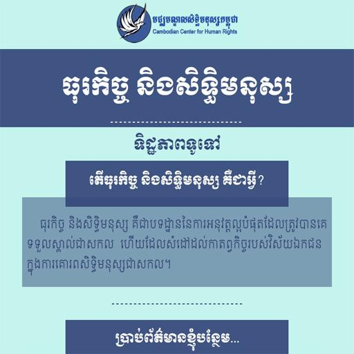 World Press Freedom Day: why is access to information important in Cambodia?